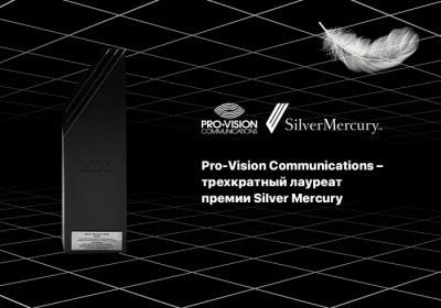 Pro-Vision Communications – трехкратный лауреат премии Silver Mercury