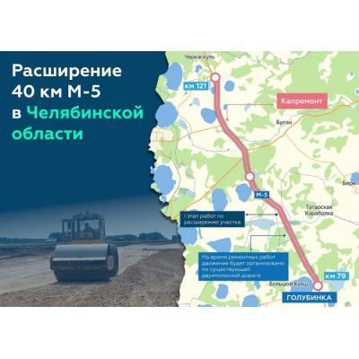 Росавтодор рассказал об оптимизации строительства новой дороги в Челябинской области