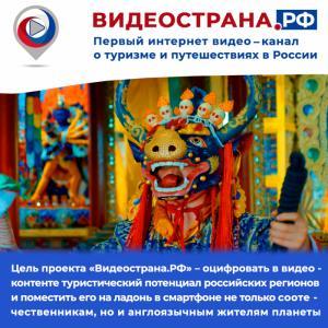 Видеострана.РФ покажет красоты России