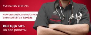 Персональные условия для медицинских работников