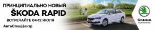 Презентация нового SKODA RAPID в АвтоСпецЦентре Химки