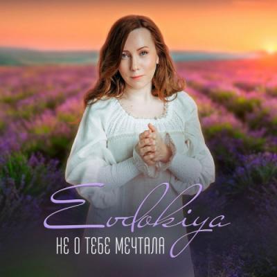 Певица Evdokiya представила сингл «Не о тебе мечтала»