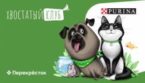 """""""Перекрёсток"""" и Purina запустили """"Хвостатый клуб"""""""