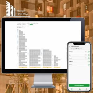 Автоматизация передачи квартир собственникам