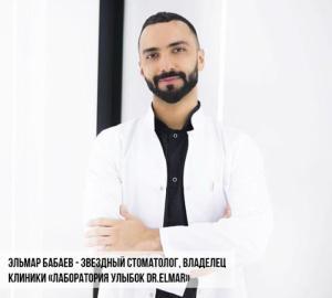 Ультрасовременные виниры Refractor и авторские эльмайнеры – как звездный стоматолог и владелец клиники «Лаборатория улыбок Dr.Elmar» Эльмар Бабаев создает улыбки.