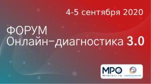 ФОРУМ Онлайн-диагностика 3.0 пройдет 4 - 5 сентября 2020!