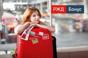 Многодетные семьи получают скидки на поездки с программой лояльности «РЖД Бонус»