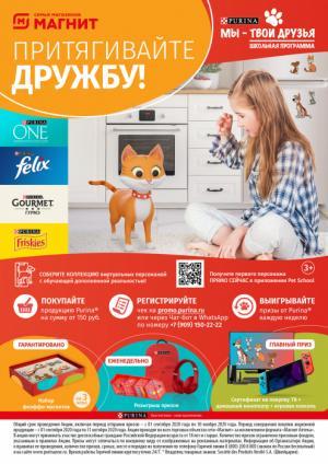 Purina и «Магнит» используют дополненную реальность для обучения детей заботе о домашних животных и разыгрывают призы