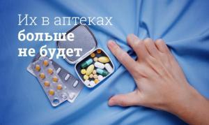 Мегаптека.ру помогает покупателю, информируя о наличии лекарств в аптеках