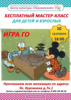 АНО «Центр культуры «Хорошевский» приглашает всех на бесплатный мастер-класс по игре «ГО»