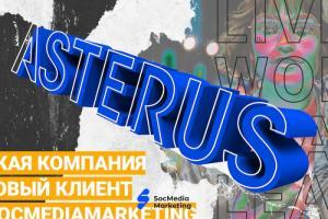 Девелоперская компания ASTERUS — новый клиент агентства SocMediaMarketing