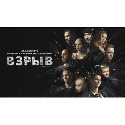 О сериале «Взрыв» рассказал генеральный продюсер картины Илья Куликов