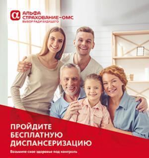 Возобновлены профилактические осмотры взрослого и детского населения в медицинских организациях Кузбасса