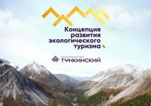 Новый брендбук очень точно отражает динамичное развитие Национального парка «Тункинский»