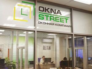 «Окна Стрит»: от модернизации производства до обновления офиса и шоу-рума