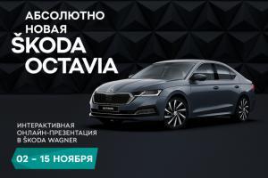 ŠKODA WAGNER проведет интерактивную презентацию новой OCTAVIA