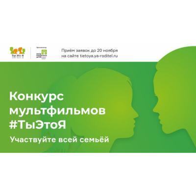 Желающих приглашают к участию в конкурсе мультфильмов «ТыЭтоЯ»
