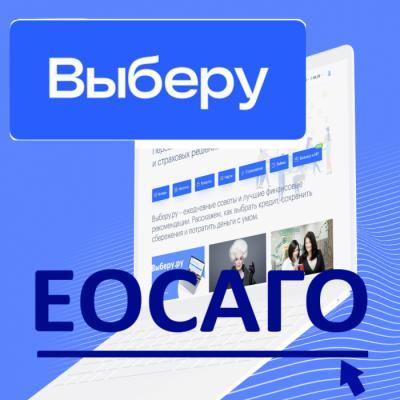 «Выберу.ру» и «Тинькофф Страхование» запустили партнерский API-сервис для моментального оформления ЕОСАГО