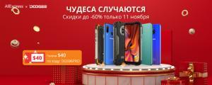 В Международный День Холостяка компания DOOGEE бьет рекорды по скидкам на свои смартфоны
