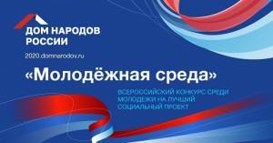 Дом народов России намерен поддержать лучшие молодежные проекты и инициативы в сфере межнациональных отношений