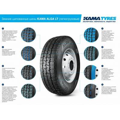 KAMA TYRES вывел на рынок зимнюю новинку - шипованные легкогрузовые KAMA ALGA LT