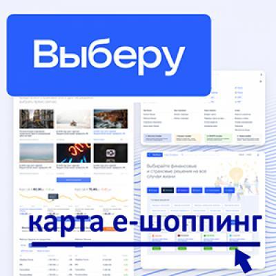 Рейтинг «Выберу.ру»: ТОП-40 карт, которые помогут вернуть до 25% от онлайн-покупок к Новому 2021 году