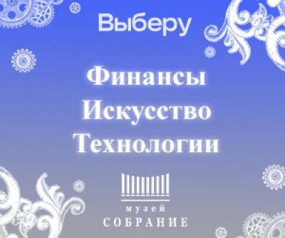 «Финансы. Искусство. Технологии». Новогодний спецпроект «Выберу.ру» и музея «Собрание»