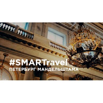 #SMARTravel «Петербург Мандельштама»