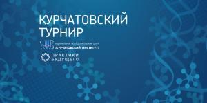 Кружковое движение НТИ и «Курчатовский институт» приглашают школьников на турнир по перспективным научным сферам