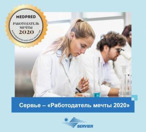 Компания «Сервье» признана «Работодателем мечты 2020»