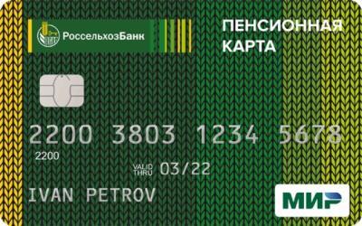 Банки предлагают пенсионерам дебетовые карты для сбережения средств, начисления пенсий и платежей