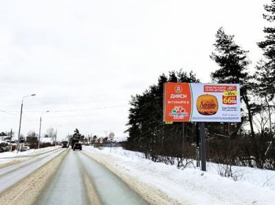 """ГК «Дикси» совместно с """"Восток-Медиа"""" запустила рекламную кампанию на 1000 билбордов."""