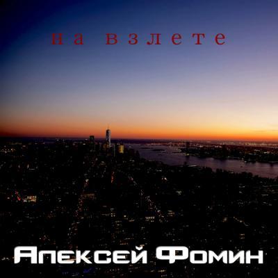 Новый сингл Алексея Фомина «На взлете» уже доступен на цифровых платформах
