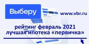 Рейтинг «Выберу.ру»: лучшие ипотеки на новостройки в феврале 2021 года