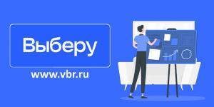 «Выберу.ру» расширил сервис Единой онлайн-заявки на кредитные продукты и ипотеку