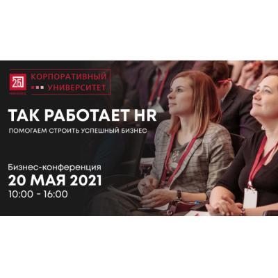 «Так работает HR» — Корпоративный университет НИКАМЕД проведет конференцию для малого и среднего бизнеса