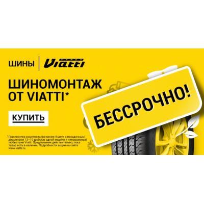 Спецпредложение от Viatti – бесплатный шиномонтаж плюс кэшбэк