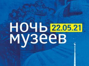 Карта космических событий Санкт-Петербурга « Ночь музеев – 2021»