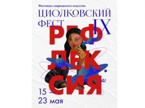 В Калуге завершился IX Фестиваль современного искусства «Циолковский фест»