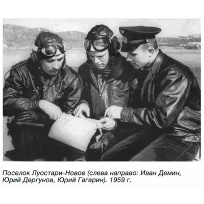 Из морской авиации «В космос!»