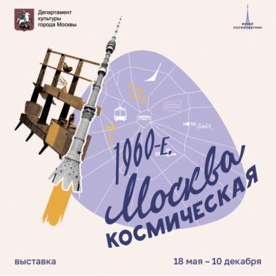 Музей космонавтики показывает, как изменилась Москва за 60 лет