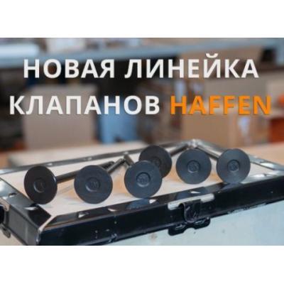 Обновленный вариант клапанов для двигателей Камминз запустила в производство HAFFEN