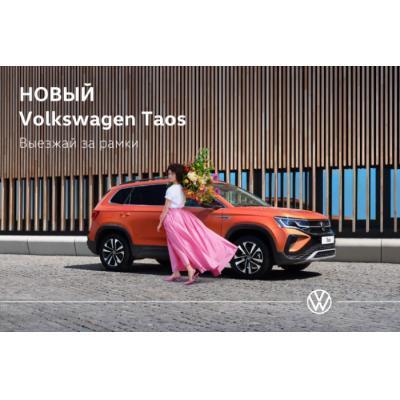 В Фольксваген Центрах ВАГНЕР стартовали продажи Volkswagen Taos
