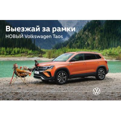 В Фольксваген Центрах ВАГНЕР рассказали, почему Volkswagen Taos будет популярным в России