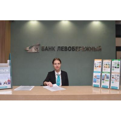 Банк «Левобережный» открыл продажу комплексной страховки от 5 видов рисков