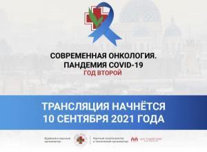 Межрегиональная научно-практическая конференция с международным участием: «Современная онкология. Пандемия COVID-19, год второй»