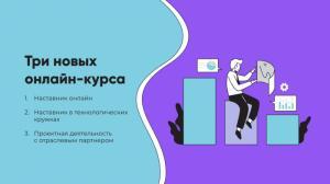«Академия наставников» открыла регистрацию на три новых бесплатных онлайн-курса
