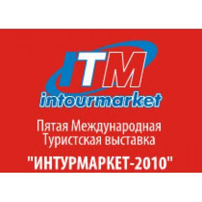 Объединенный дом отдыха «Шереметьевский» УДП РФ на выставке «Интурмаркет-2010»