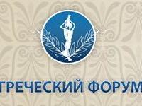 Греческий Форум 2013