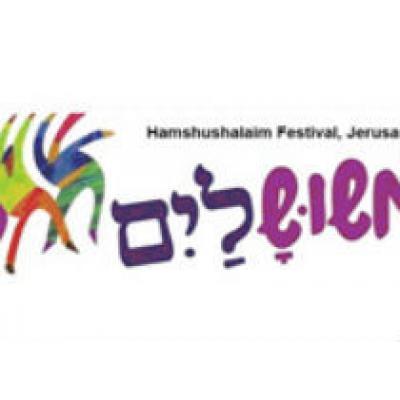 """В Иерусалиме пройдет фестиваль """"Хамшушалаим"""""""